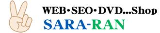 【札幌・SARA-RAN】WordPressのことならお任せ下さい!